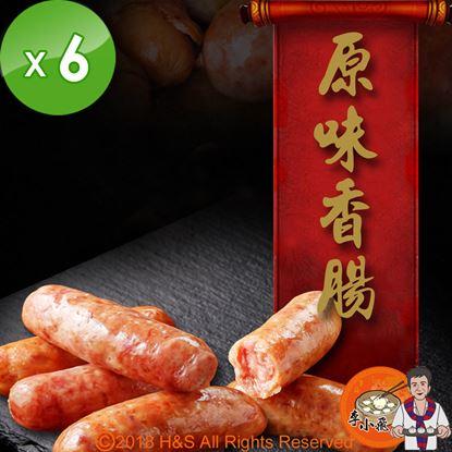 圖片 【李小飛湯包】高粱酒原味香腸(8條/包)6入組