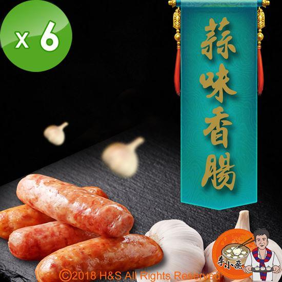 圖片 【李小飛湯包】蒜味香腸(8條/包)6入組