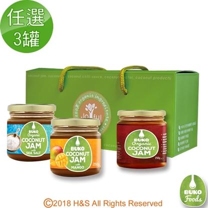 圖片 【Buko】有機椰子果醬禮盒組(任選三罐)