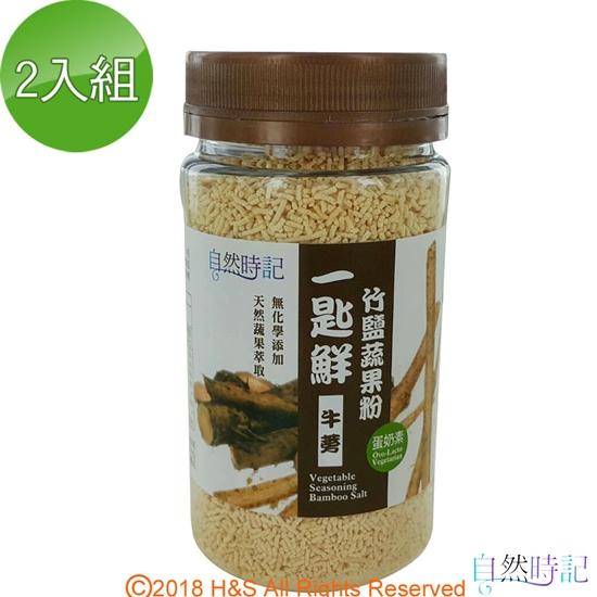 圖片 【自然時記】一匙鮮竹鹽蔬果粉(牛蒡)(120g/瓶)2入組