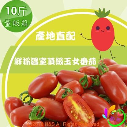 圖片 《和之心》頂級溫室玉女番茄量販箱(10斤)