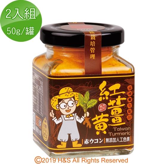 圖片 【豐滿生技】台灣紅薑黃粉(保健用)(50g/罐) 2入組