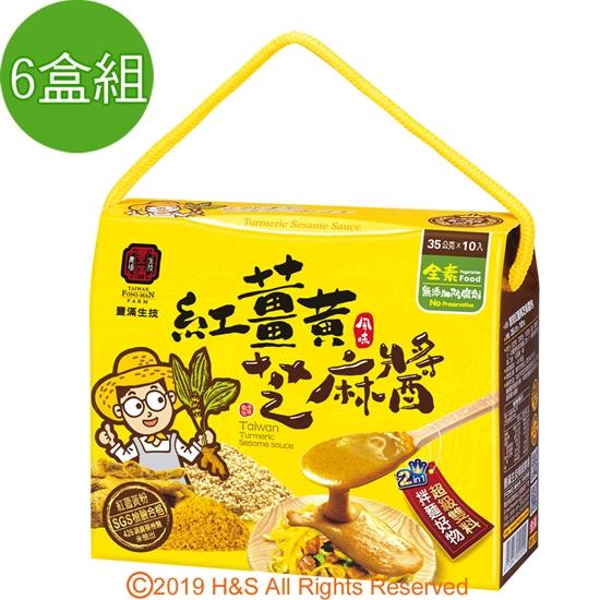 圖片 【豐滿生技】紅薑黃芝麻醬( 35g*10包/盒)6盒組