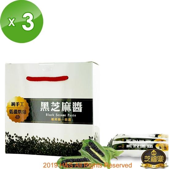 圖片 芝福鄉100%純芝麻醬隨身包3盒組(15克共30包/盒)(採預購5日內交貨)