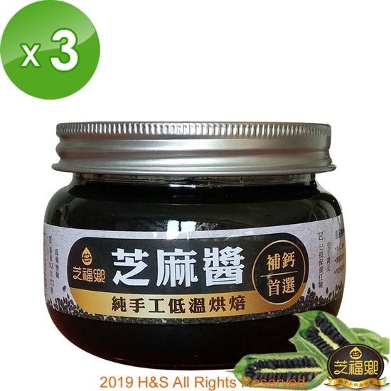 圖片 芝福鄉100%純芝麻醬3罐組(300克/罐)(採預購5日內交貨)