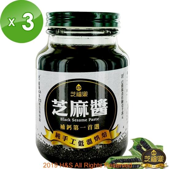 圖片 芝福鄉100%純芝麻醬3罐組(600克/罐)(採預購5日內交貨)