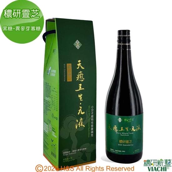 圖片 【穠研薪藝】天癒五生.元液(穠研靈芝)(黑糖+異麥芽寡糖配方)(750ml/瓶)