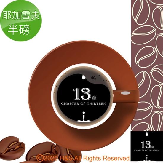 圖片 【13章】夏威夷可娜咖啡豆半磅(225克)