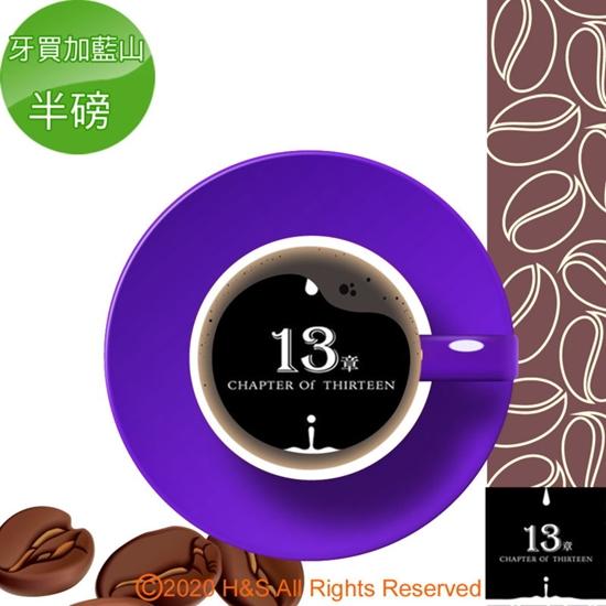 13章 咖啡
