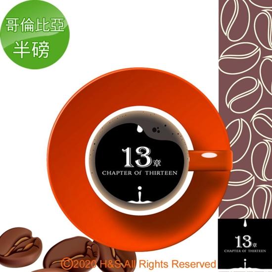 咖啡 咖啡豆 哥倫比亞