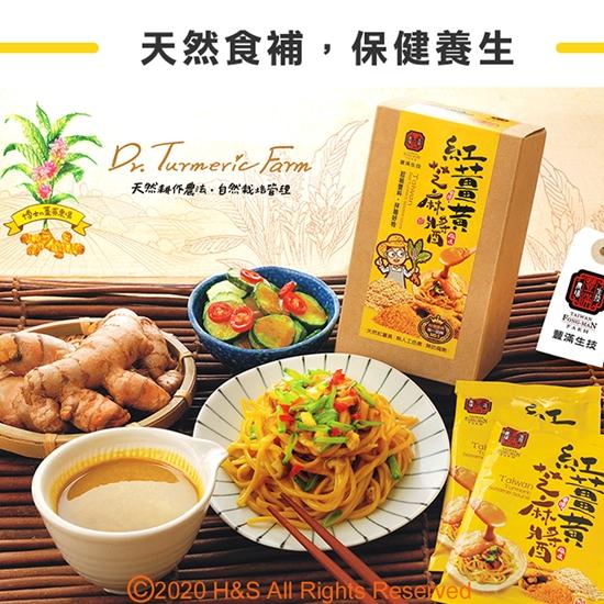 圖片 【豐滿生技】紅薑黃芝麻醬8盒組(35g*4包/盒)