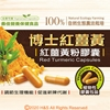圖片 【豐滿生技】台灣紅薑黃(植物性膠囊)(240粒/盒)