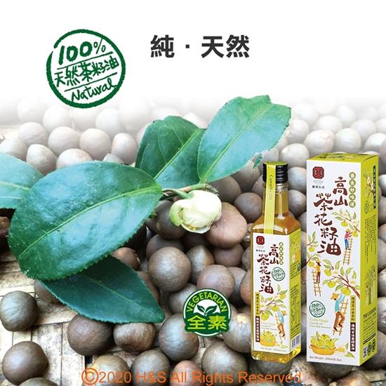 圖片 【豐滿生技】高山茶花籽油(250ml/盒)