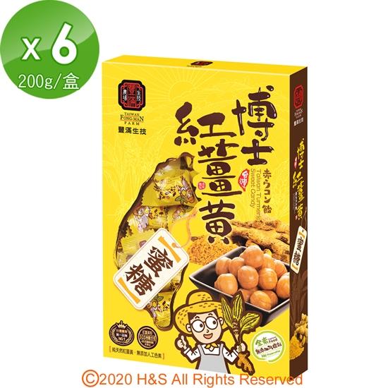 糖果 薑黃