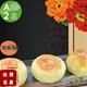 【金波羅】綜合傳統經典糕餅A(12入)2盒組(綠豆凸+平西餅+綠豆蛋黃酥)