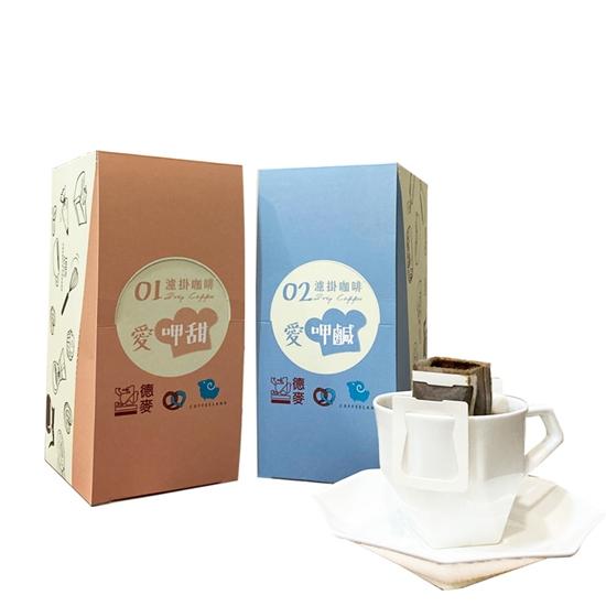 圖片 《TMC》愛呷甜愛呷鹹濾掛咖啡任選二盒組(20包/盒)