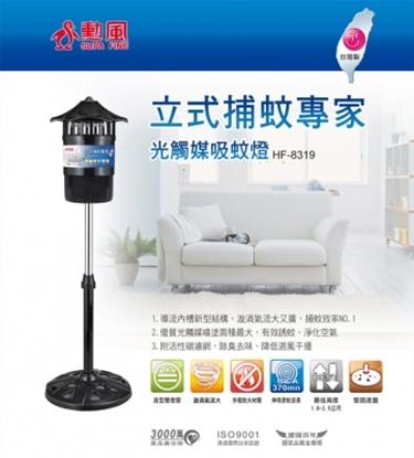 【勳風】大型直立式光觸媒 滅蚊燈 HF-8319