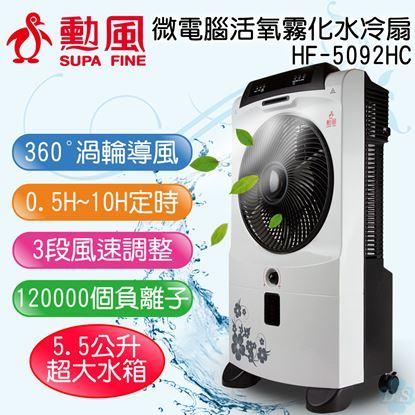 圖片 【勳風】微電腦活氧霧化水冷扇 HF-5092HC