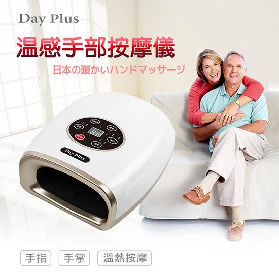 圖片 【勳風】Day Plus溫感手部按摩儀 HF-G1537-電