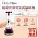 【Day Plus】微電腦智能恆溫虹吸式咖啡機 HF-J85