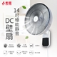 台灣製造【勳風】14吋極能靜音DC壁扇 HF-B36U