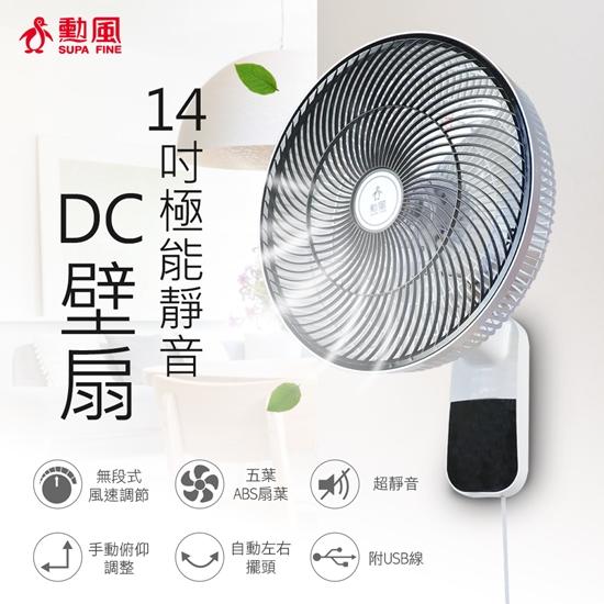 圖片 台灣製造【勳風】14吋極能靜音DC壁扇 HF-B36U