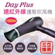 【Day Plus】沙龍級紅外線護髮吹風機 HF-G520-美