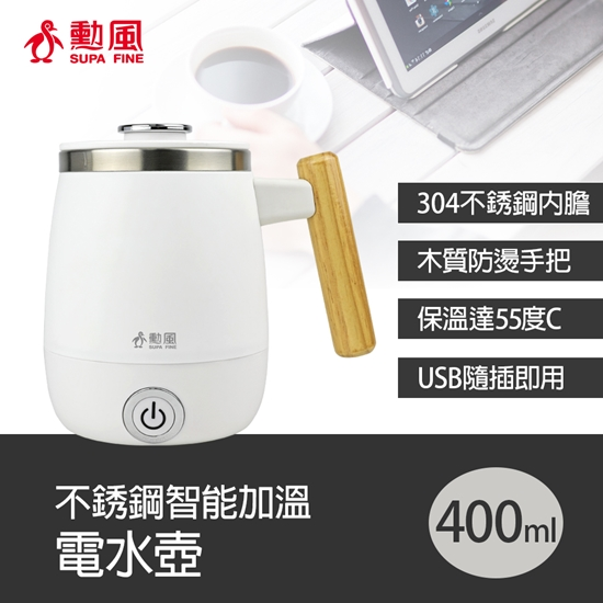 圖片 【勳風】不鏽鋼恆溫加熱暖暖杯(白色) HF-J3019