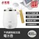 【勳風】不鏽鋼恆溫加熱暖暖杯(白色) HF-J3019