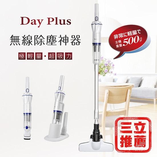 圖片 【Day Plus】日本極輕量神級大吸力無線吸塵器 HF-H465