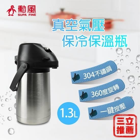 氣壓式 保溫瓶
