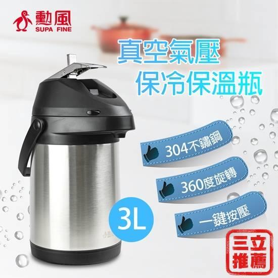 氣壓式 不鏽鋼 保溫瓶
