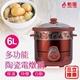 【勳風】多功能6公升陶瓷電燉煮鍋 HF-N8606