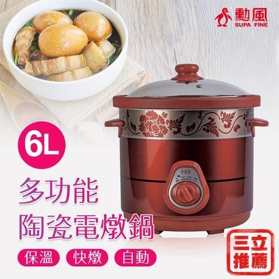 陶瓷 電鍋