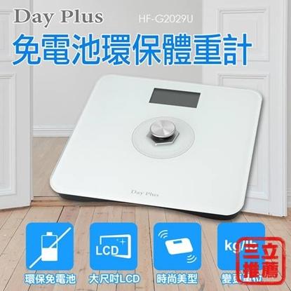 【DayPlus】免電池環保體重計 極簡風 HF-G2029U