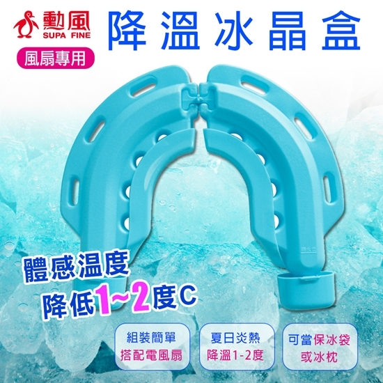 圖片 【勳風】降溫冰晶盒(風扇專用) 2入組-美