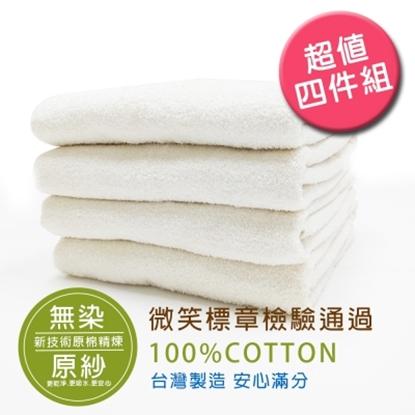 台灣製無染紗浴巾-4入(無染紗純棉)