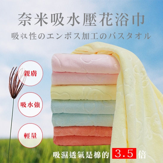 親膚 浴巾