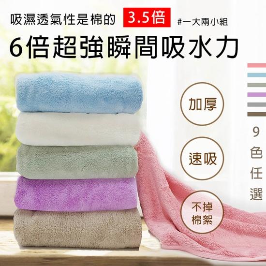 吸水 毛巾