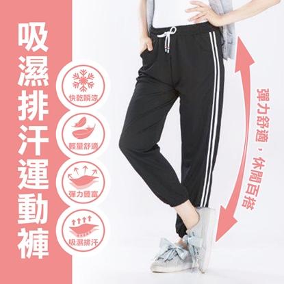 休閒運動褲超級顯瘦款