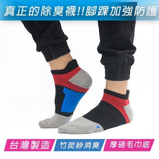 足弓 襪子