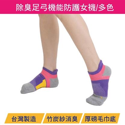 除臭足弓防護女襪-3雙
