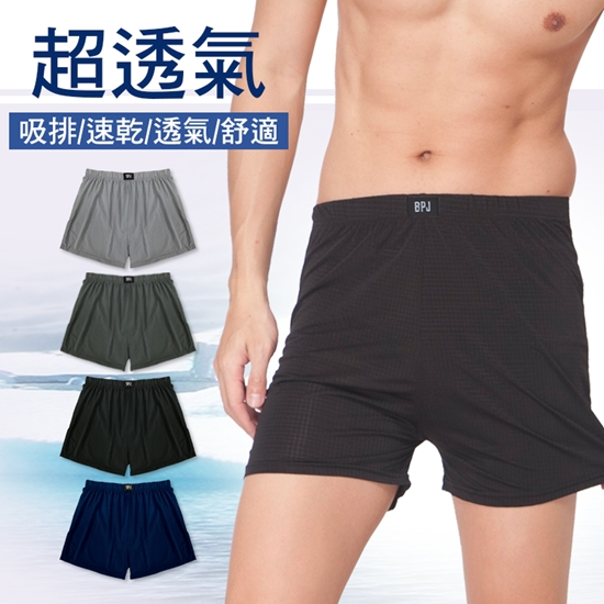 圖片 吸濕排汗素色平口男生內褲--24件組(顏色隨機出貨)