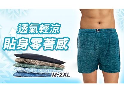 雙色紗輕量透氣男生平口褲--6件組(顏色隨機出貨)