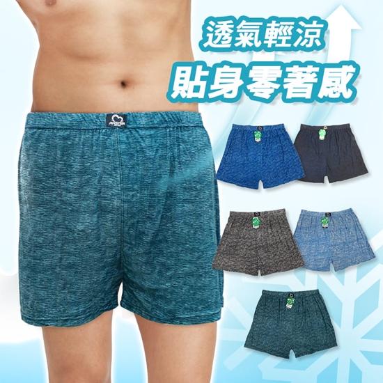 圖片 雙色紗輕量透氣男生平口褲--12件組(顏色隨機出貨)