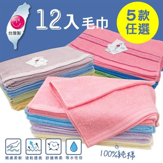 毛巾 純棉 親膚