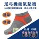 MIT機能輕量足弓襪-18雙