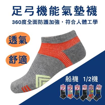 MIT機能輕量足弓襪-12雙