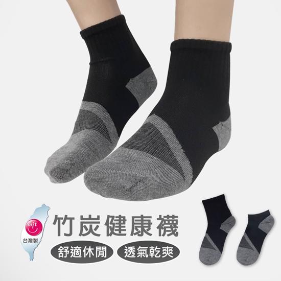 襪子 殺菌