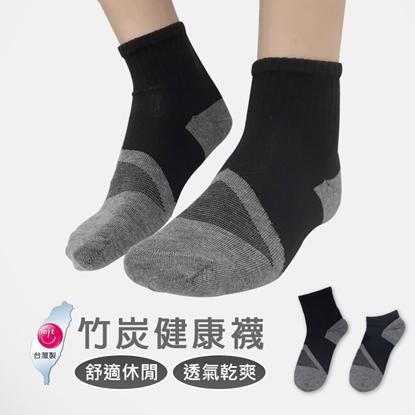 MIT除臭抗菌竹炭襪-6雙